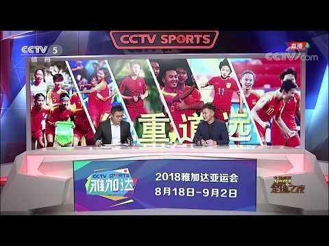 20180813  《足球之夜》 武磊加冕中超射手王