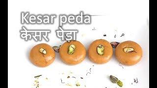 Kesar Peda | Last minute Sweet Recipe | Ready in 10 mins | RinkusRasoi