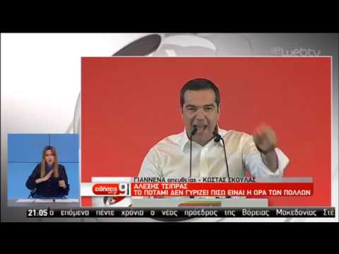 Ομιλία Αλ. Τσίπρα στα Γιάννενα | 12/05/2019 | ΕΡΤ