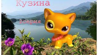 Сериал ,,Кузина''2серия.40 подписчиков УРА 😃!!!!!!!!!!!Бульдожка ТВ