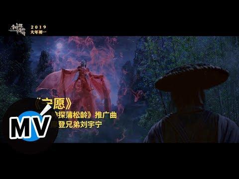 摩登兄弟 劉宇寧 - 寧願(官方版MV)- 電影《神探蒲松齡》推廣曲