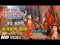 Jay Kaali Kalkatte Wali Devi Bhajan By Anjali Dwivedi [Full HD Song] I Maiyya Ki Daasi