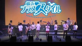2011年12月23日横浜ブラススタイル