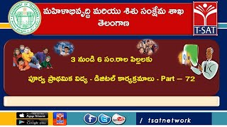 T- SAT || WD & CW || 3 నుండి 6 సంవత్సరాల పిల్లలకు పూర్వ ప్రాథమిక విద్య - డిజిటల్ కార్యక్రమాలు - P72