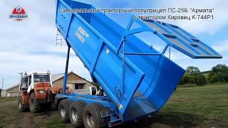 """Полуприцеп самосвальный ПС-25Б """"Армата"""""""