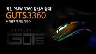 몬스타 데빌스킬 GUTS3360 하이엔드 FPS RGB 게이밍 마우스_동영상_이미지