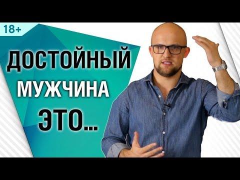 5 признаков достойного мужчины. Психология мужчин | Ярослав Самойлов (18+)