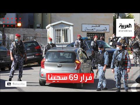 العرب اليوم - رار 69 سجينًا من سجن بعبدا في لبنان ومقتل 5 منهم
