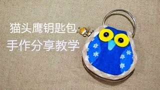 How to make a super cute key pouch-- 【实用篇】 | 猫头鹰钥匙包🌻| 母亲节礼物 | Owl Key Pouch Sewing Tutorial🌹🌹🌹