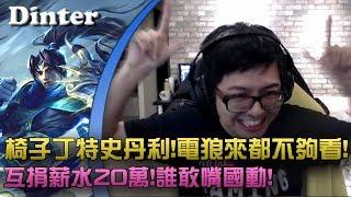 【DinTer】最吵又最善良的組合-丁特+TOYZ+史丹利!主動替隊友吃全招?!