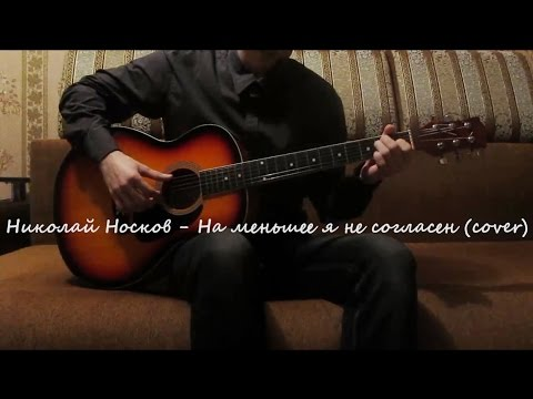 Николай Носков - На меньшее я не согласен (cover)