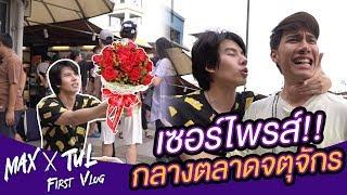 Max X Tul First VLOG | EP.7 Valentine's Day จัดสักดอก! (ENG SUB)