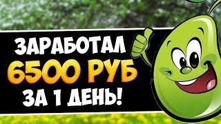 ЗАРАБОТАЛ ЗА 1 ДЕНЬ 6500 РУБ!