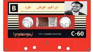 تحميل اغاني ابراهيم عوض _ يازمن _ عود MP3