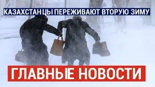 Новости Казахстана. Выпуск от 18.04.19 / Басты жаңалықтар
