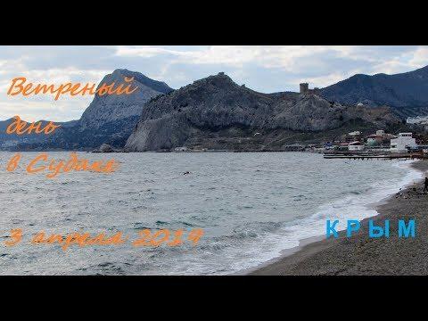 Крым 2019, Судак, Набережная сегодня, 3 апреля. Ветреный день: чайки, дети, малолюдно