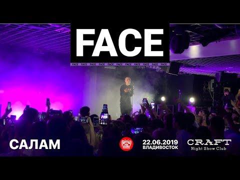 Face - Салам (Live, Владивосток, 22.06.2019)