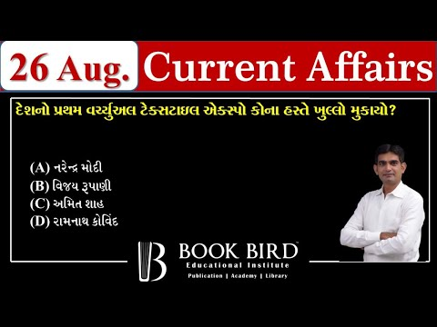 26-08-2020 Daily Current Affairs | Book Bird Academy | Gandhinagar