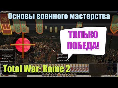 Основы военного мастерства в игре Total War: Rome 2. Тактика Ганнибала.