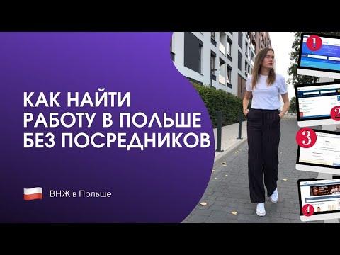 Как найти работу в Польше БЕЗ посредников | 7 эффективных способов