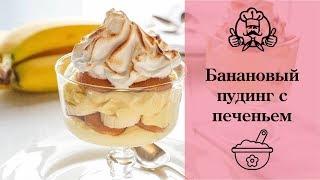 Банановый пудинг с печеньем / Детские блюда  / Вкусные рецепты