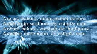 Arash Featuring Helena - Arash Lyrics