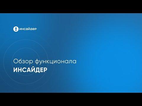 Видеообзор ИНСАЙДЕР