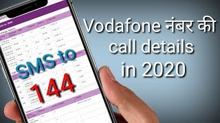 Vodafone number ki call History । How to find call history of Vodafone in 2020 । Hindi