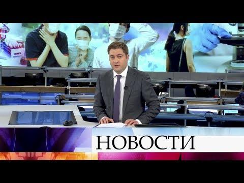 Выпуск новостей в 09:00 от 29.01.2020 видео