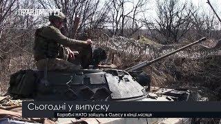 Випуск новин на ПравдаТут за 10.10.19 (20:30)