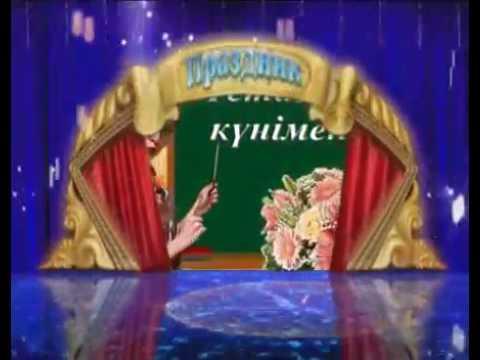 Музыка для учителей на казахском