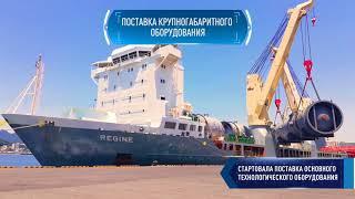 Прогресс строительства Амурского газоперерабатывающего завода достиг 16%.