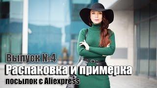 Распаковка и примерка 9 посылок, модная женская одежда с Алиэкспресс с бесплатной доставкой