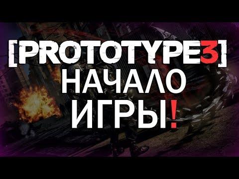PROTOTYPE 3 - НАЧАЛО ИГРЫ! / КАКИМ БУДЕТ НАЧАЛО В PROTOTYPE 3 / С ЧЕГО ВСЕ НАЧНЕТСЯ?