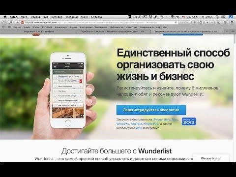Видеообзор Wunderlist