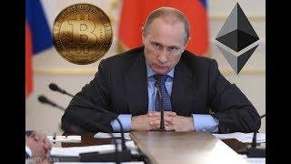 Путин о криптовалюте ЭКСТРЕННОЕ СОВЕЩАНИЕ в Сочи октябрь 2017 Биткоин Ethereum Dash Ripple NEO