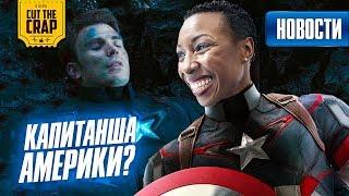 Новый капитан Америки, Джек Воробей не пират, Пеппер Поттс супергерой | Новости недели (Октябрь 5)