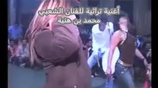 """تحميل اغاني MohamedBen Hnia الفنان الشعبي محمد بن هنية """" لمن إجينا MP3"""