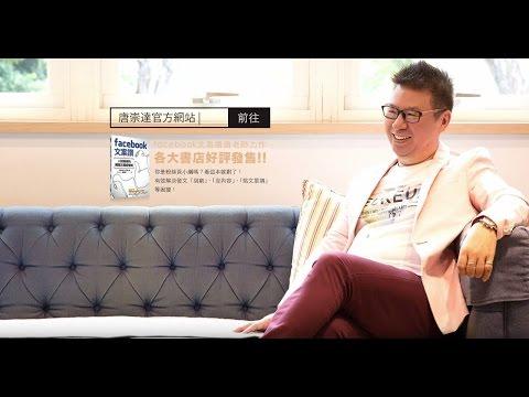 文案達人-唐崇達(未得允許,不得轉商業營利/轉載/公開播送/傳輸)