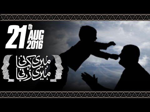 Baap Ki Chahat | Meri Kahani Meri Zabani - 21 Aug 2016
