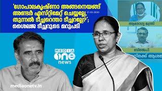 കോവിഡ് 19; ആരോപണങ്ങള്ക്ക് മറുപടിയുമായി ശൈലജ ടീച്ചര് | Covid19 |KK Shailaja replies to allegations