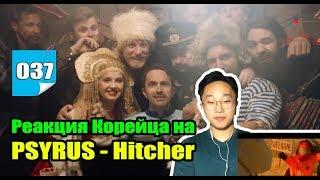 Реакция Корейца на PSYRUS - Hitcher