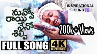 Nuvvo rai neno shilpi full song in 2019 || Bvm creations || Gaddam Raj Telugu Vlogs