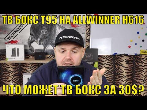 ТВ БОКС T95 НА ALLWINNER H616 ИЛИ ЧТО МОЖЕТ ТВ ПРИСТАВКА ЗА 30 ДОЛЛАРОВ!!!