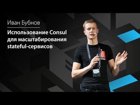 Pixonic DevGAMM Talks: Consul для масштабирования stateful-сервисов (Иван Бубнов, BIT.GAMES)