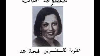 آهــــــــــــــات / مطربة القـطـرين فتحية أحمد تحميل MP3