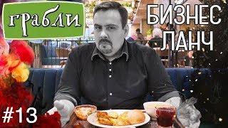 Бизнес ланч   ГРАБЛИ   Выпуск #13