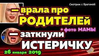 Яна ВРАЛА про родителей (фото мамы)! Новости ДОМ 2 на 26 января 2019