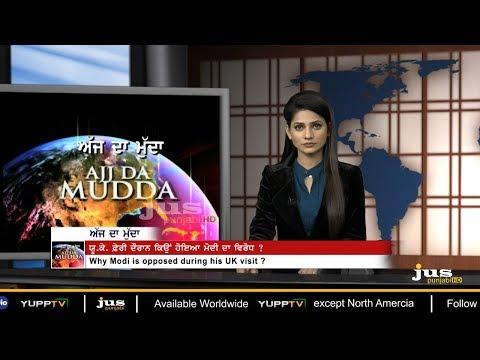 Ajj Da Mudda   Jus Punjabi   18 April 2018
