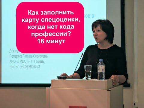 Как правильно заполнять карту специальной оценки условий труда - разъяснение дает Поперека Галина